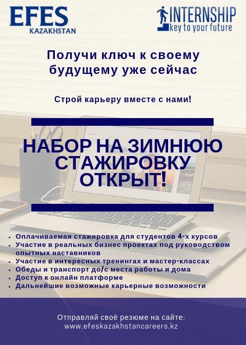 "Набор на зимний период стажировки ""Key To Your Future"" – Efes Kazakhstan!"