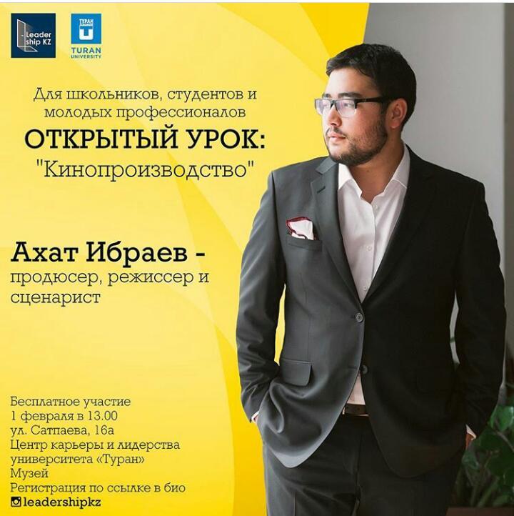 Встреча с режиссером, сценаристом и продюсером Ахатом Ибраевым!