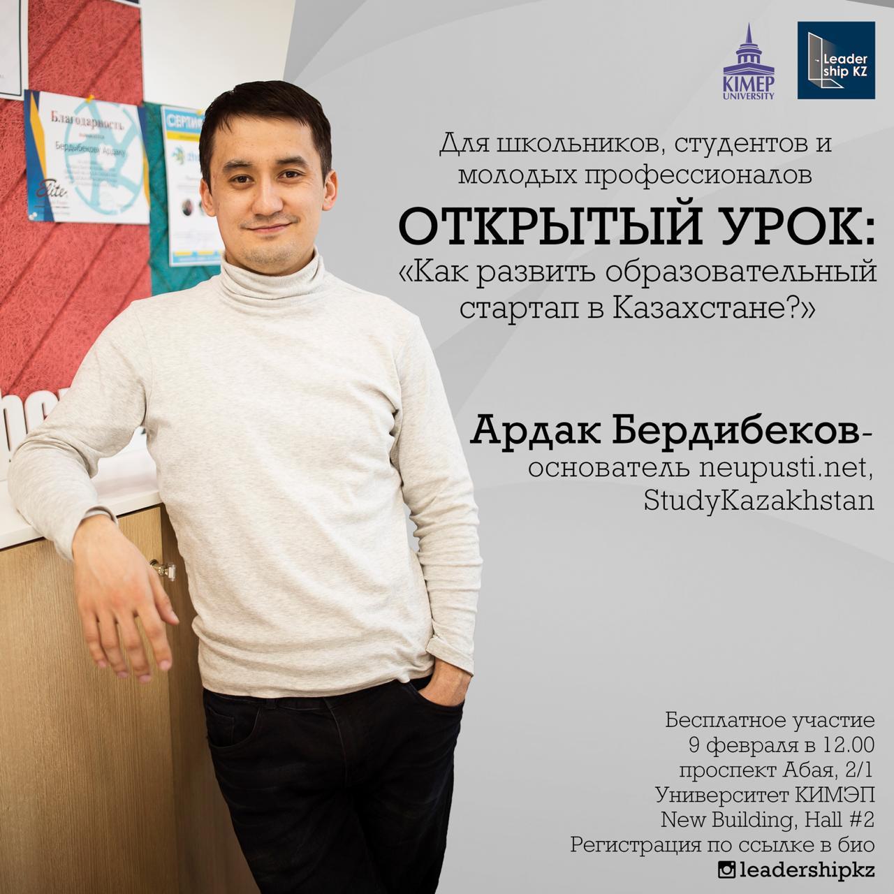 Встреча с Ардаком Бердибековым