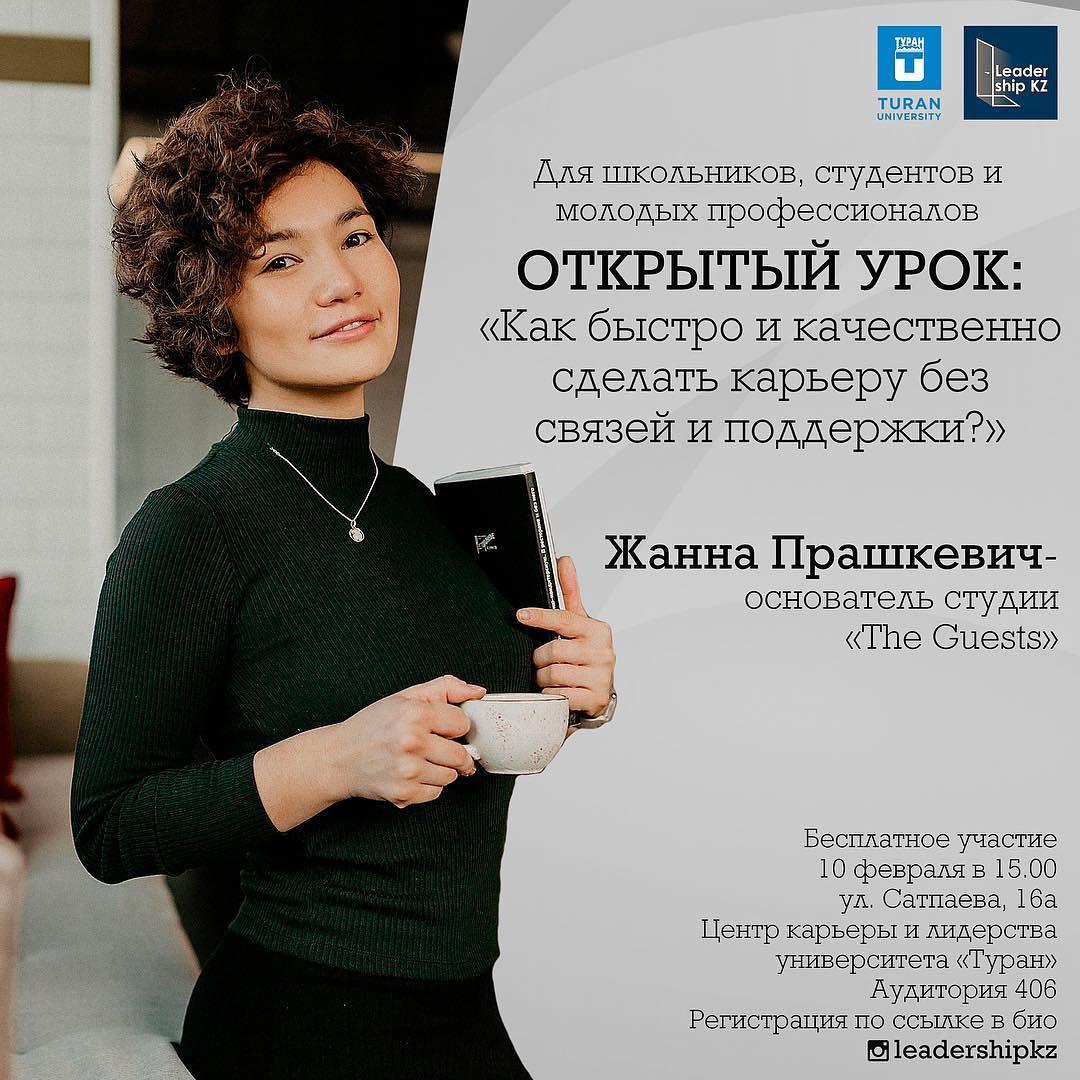 """Встреча с основателем студии """"The Guests"""" Жанной Прашкевич"""