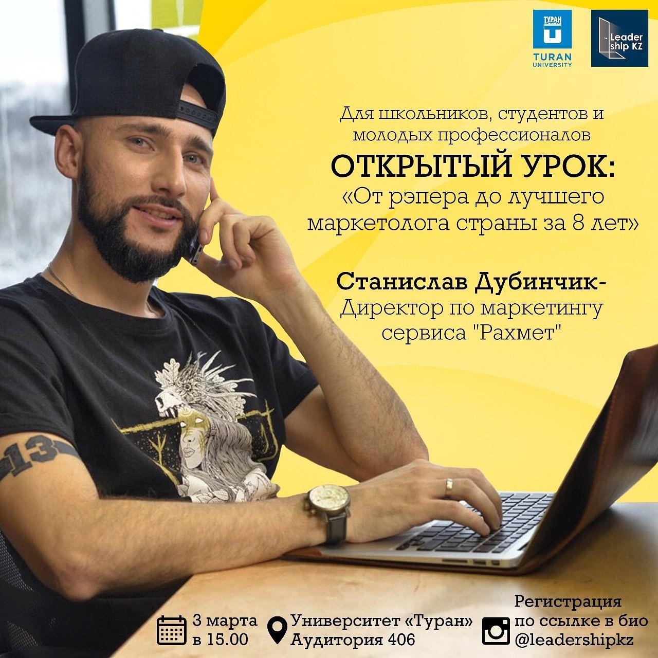 """Встреча с маркетологом """"Рахмет"""""""