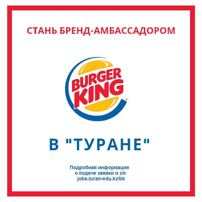 "Стань бренд-амбассадором ""Бургер Кинг"" в ""Туране""!"