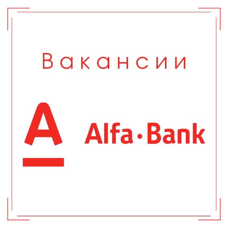Стань сотрудником AlfaBank