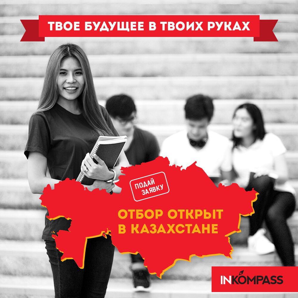 Уважаемые студенты! Рады сообщить Вам о старте программы стажировок INKOMPASS!