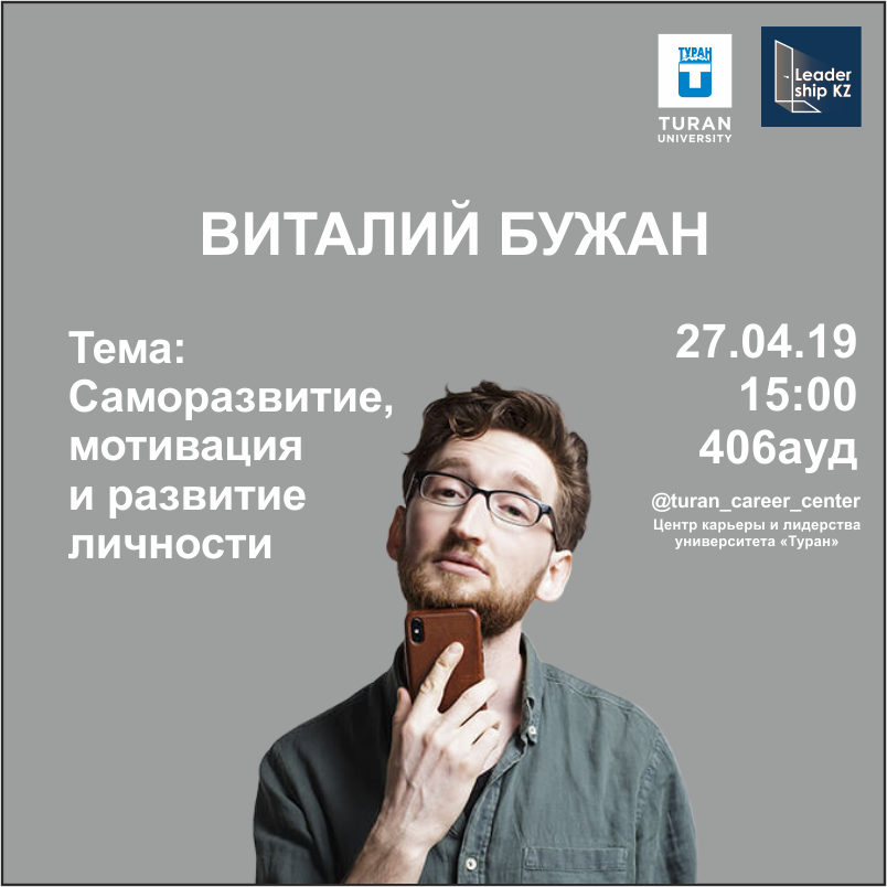 Регистрация на встречу с Виталием Бужаном