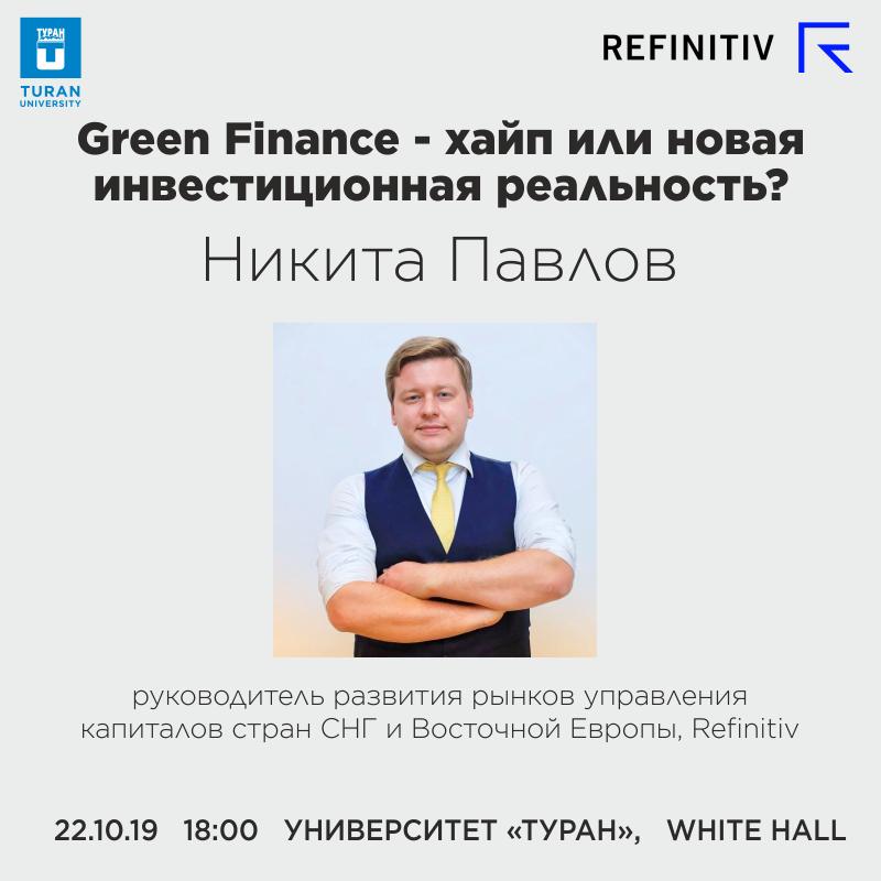 Регистрация на Green Finance