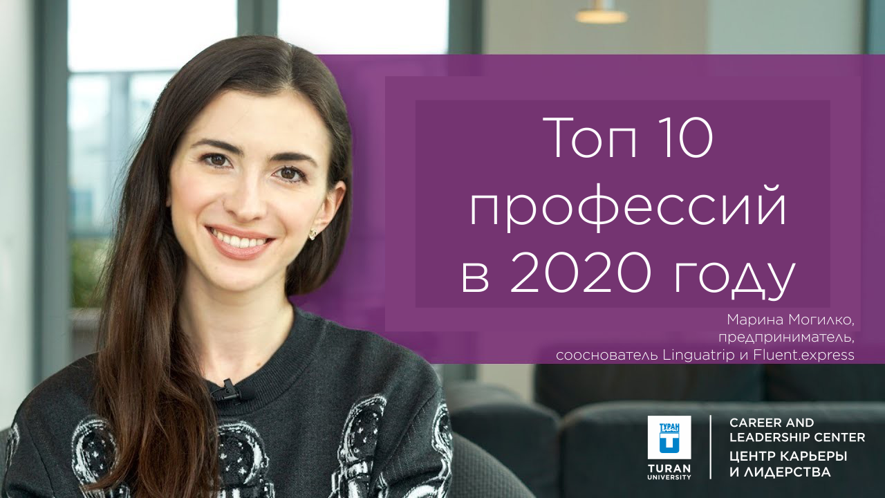 Топ 10 профессий в 2020 году