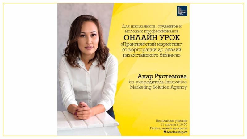 Практический маркетинг: от корпораций до реалий казахстанского бизнеса
