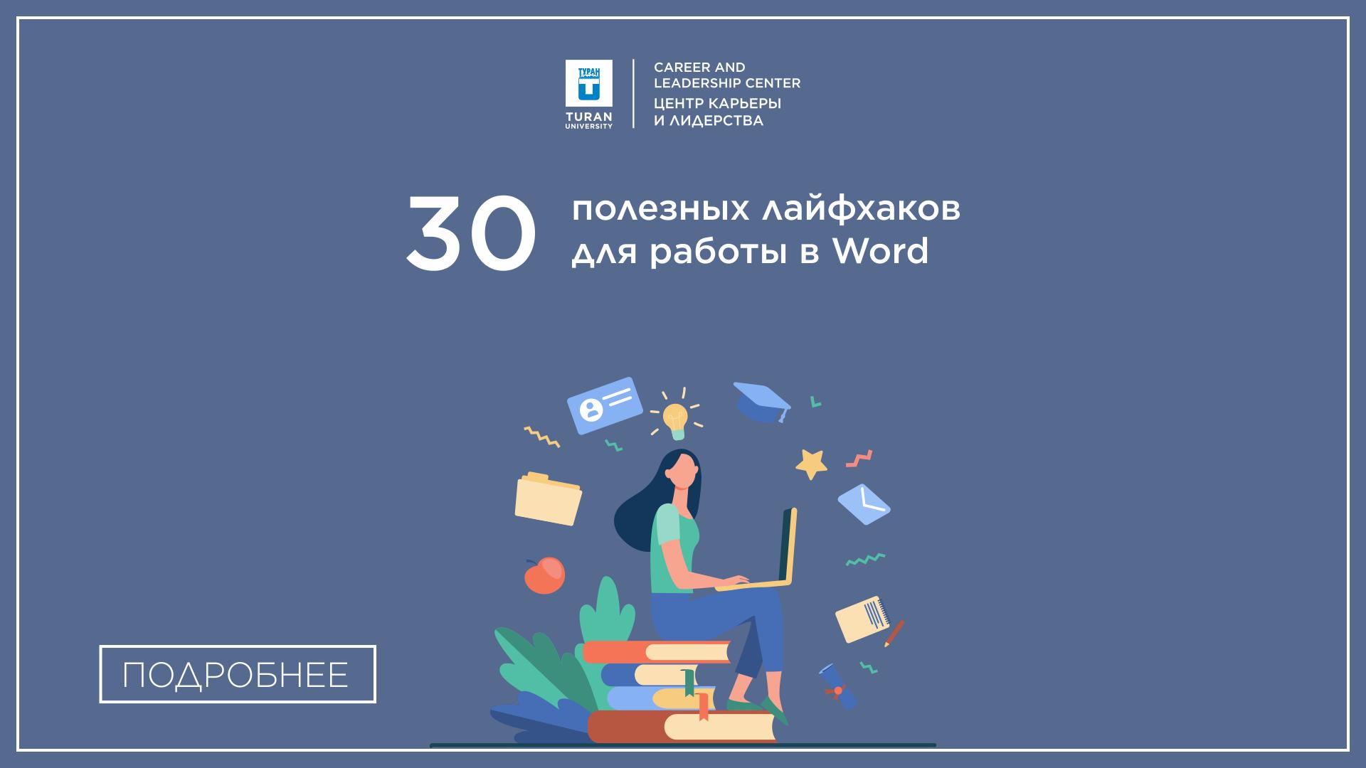 30 полезных лайфхаков для работы в Word