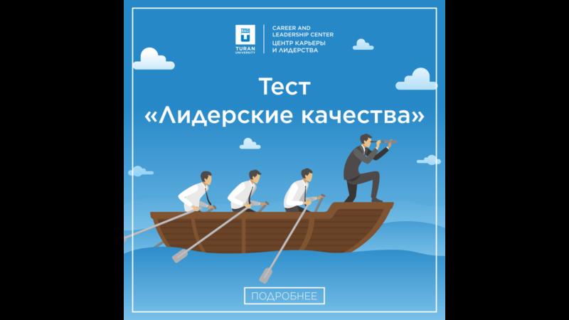 """Бесплатное тестирование """"Лидерские качества"""""""