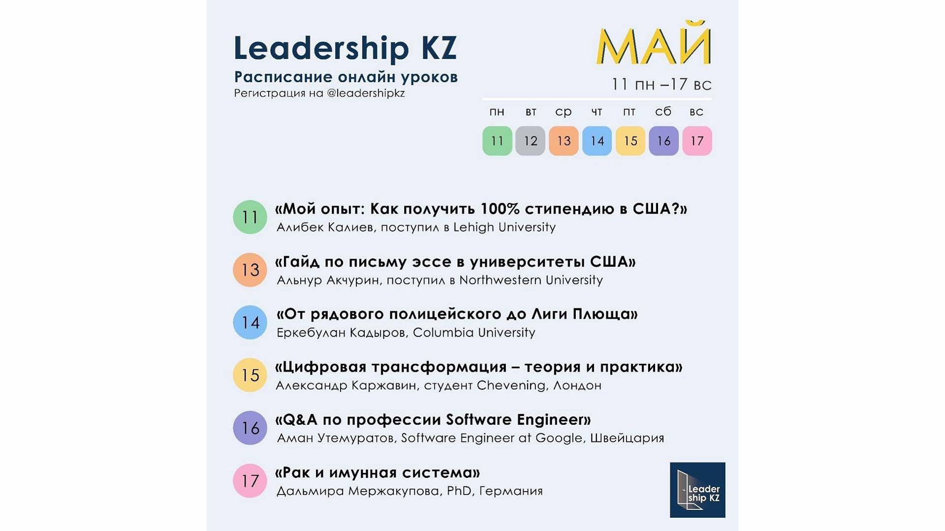 Расписание онлайн уроков LeadershipKZ на неделю 11-17 мая