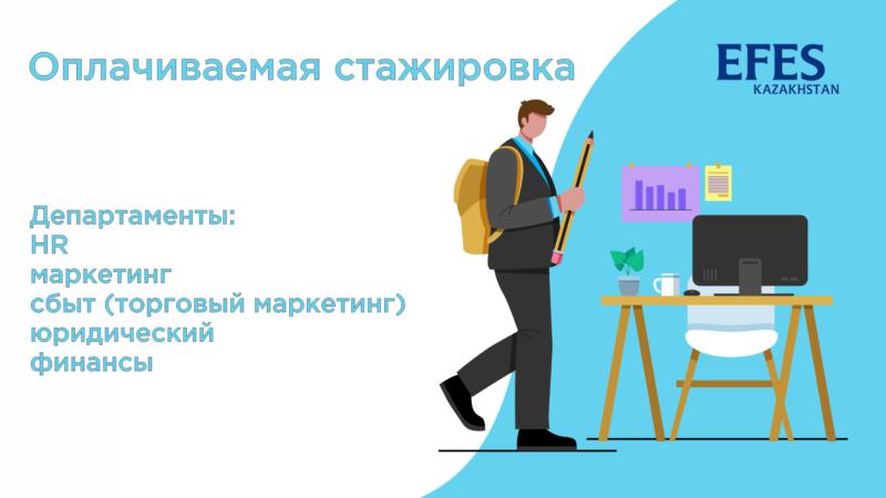 Оплачиваемая стажировка «Efes Kazakhstan».