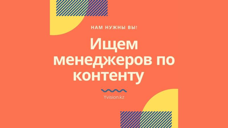 Как заработать на своём хобби и стать частью команды Yvision.kz?