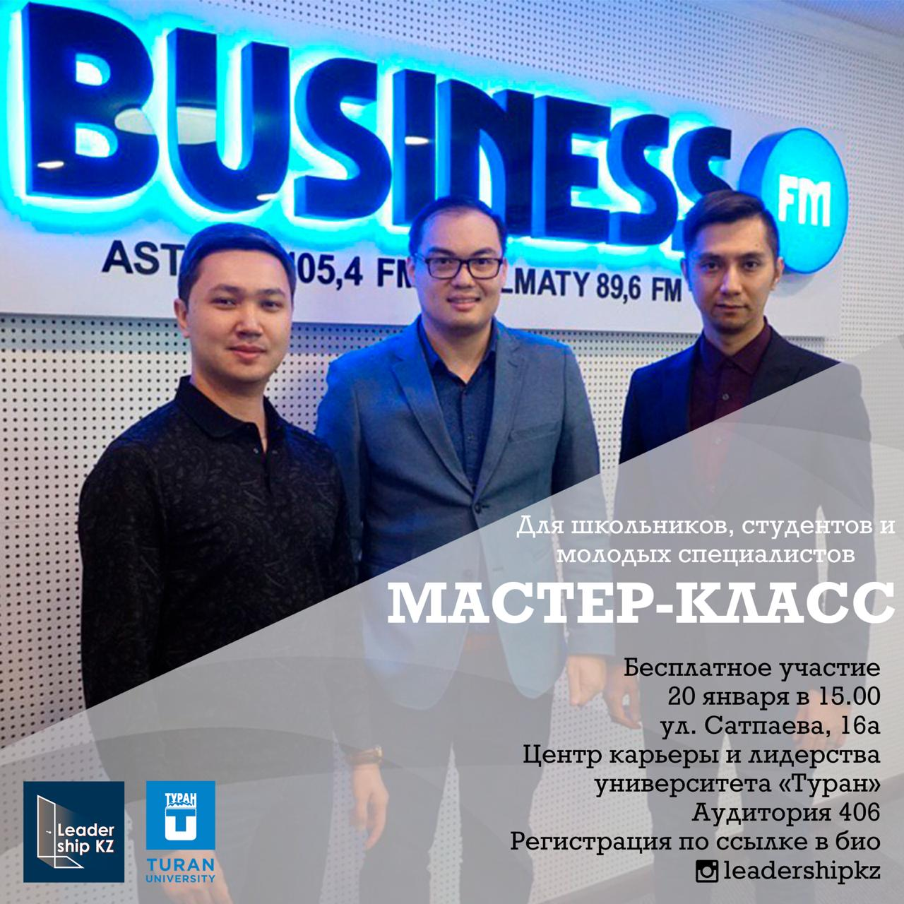 Мастер-класс от основателей первого в Казахстане делового радио Business FM