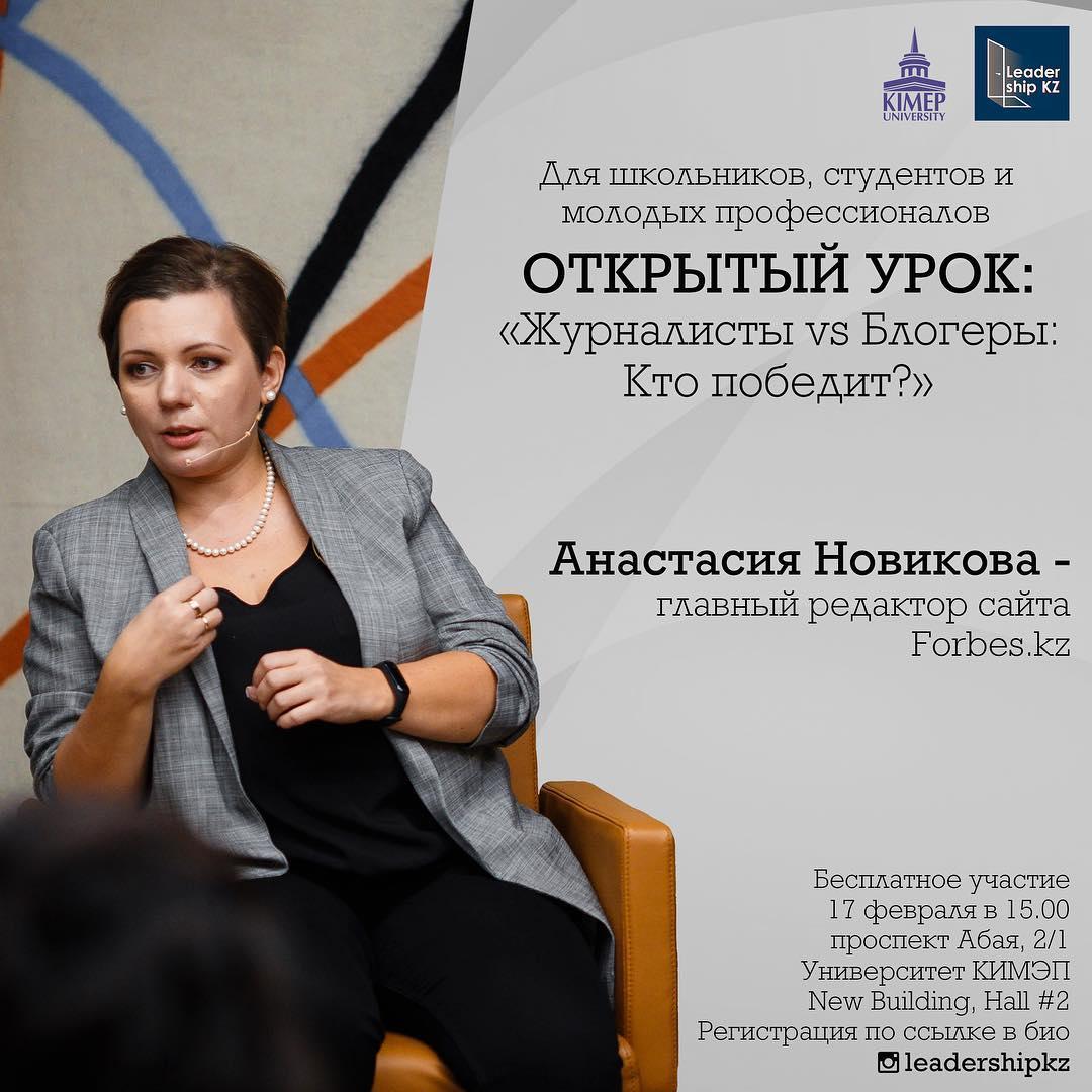 Встреча с главным редактором сайта Forbes.kz, ведущей делового издания в нашей стране – Анастасией Новиковой