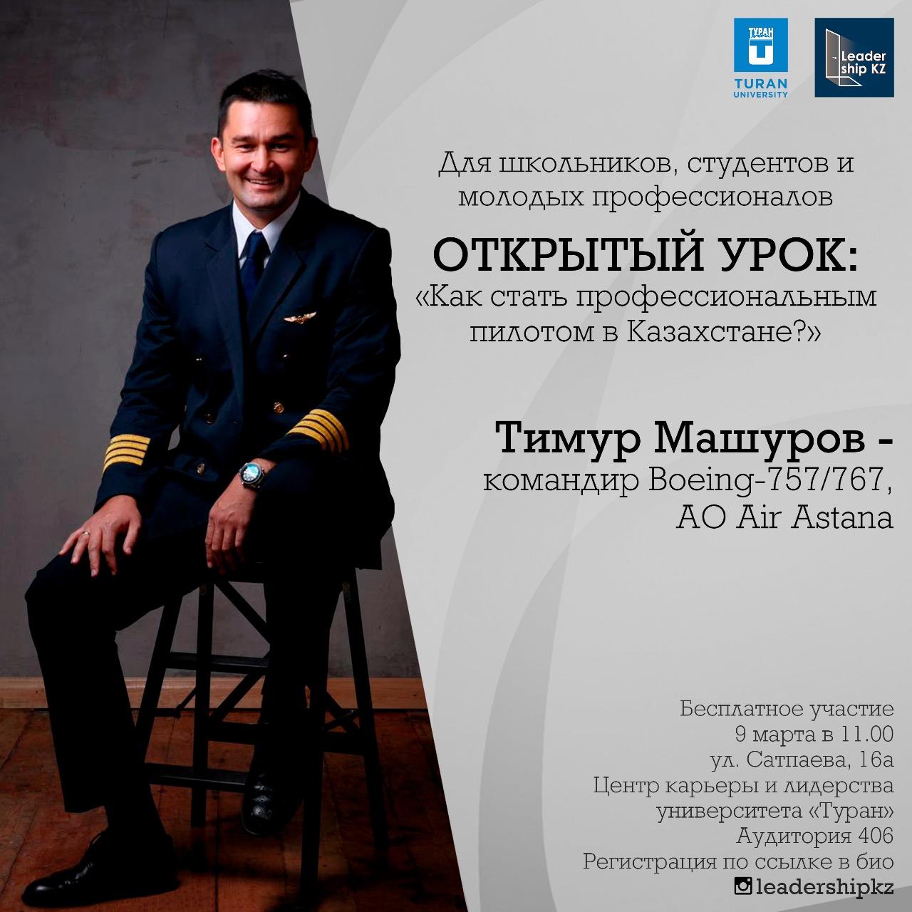 Встреча с пилотом Air Astana