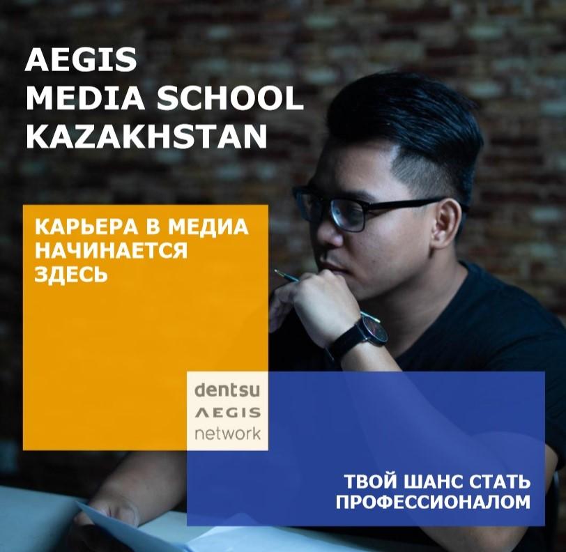 Хочешь стать звездой казахстанского медиа рынка и построить карьеру в международной компании?