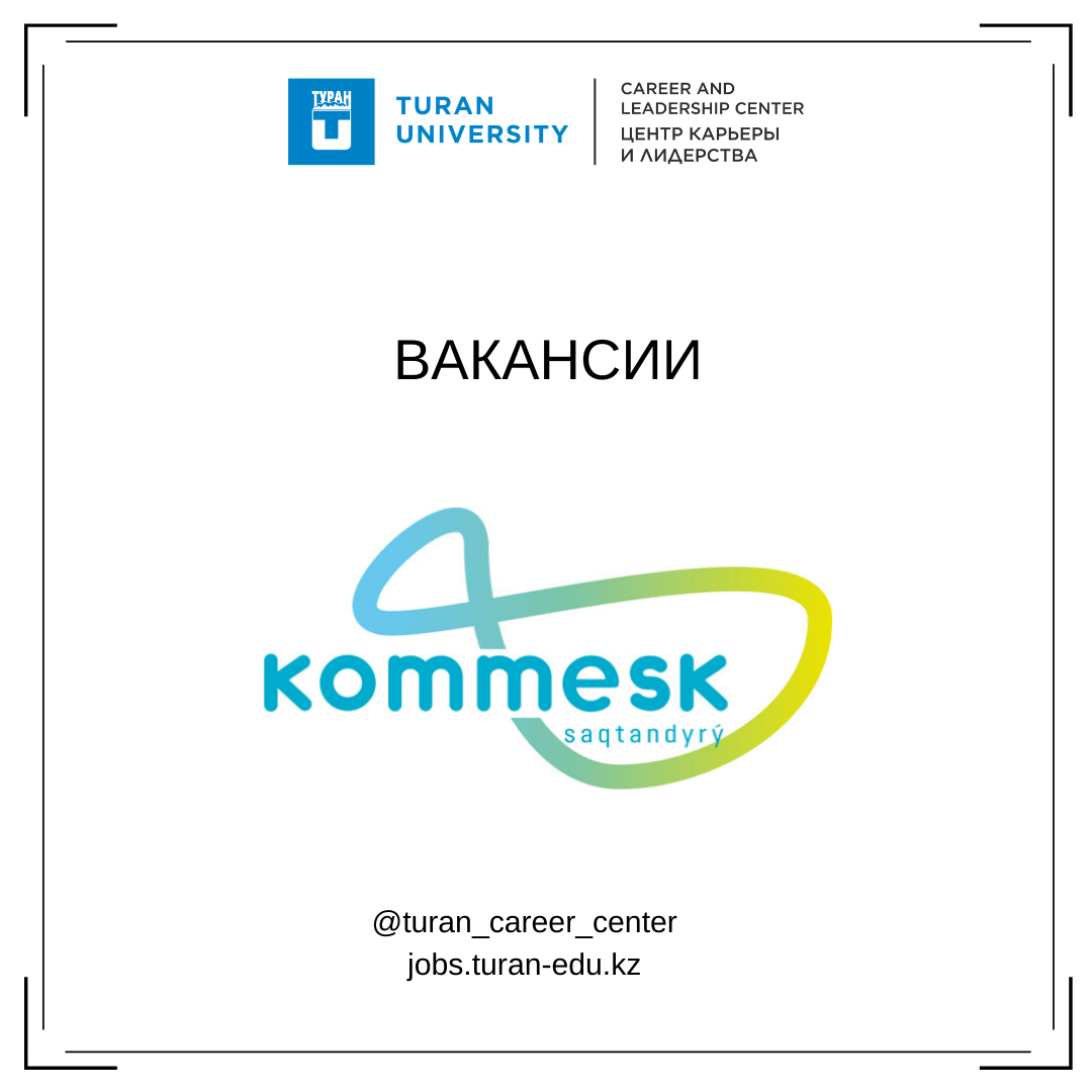 Вакансии АО СК «Коммеск-өмір»