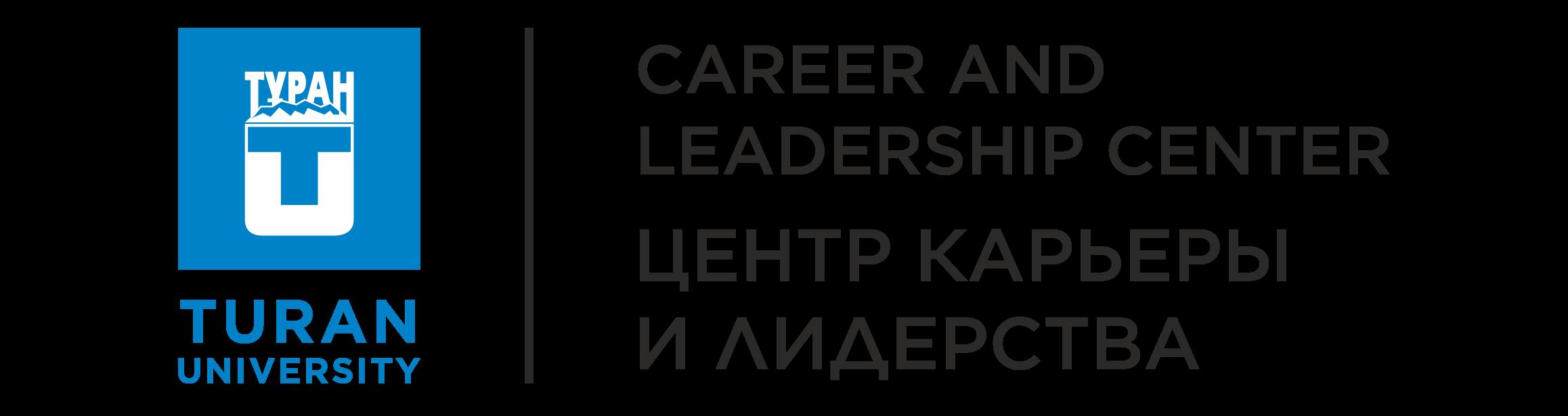 """Центр карьеры и лидерства университета """"Туран"""""""
