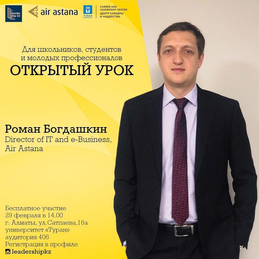 Как получить работу в IT-департаменте одной из лучших авиакомпаний Центральной Азии?