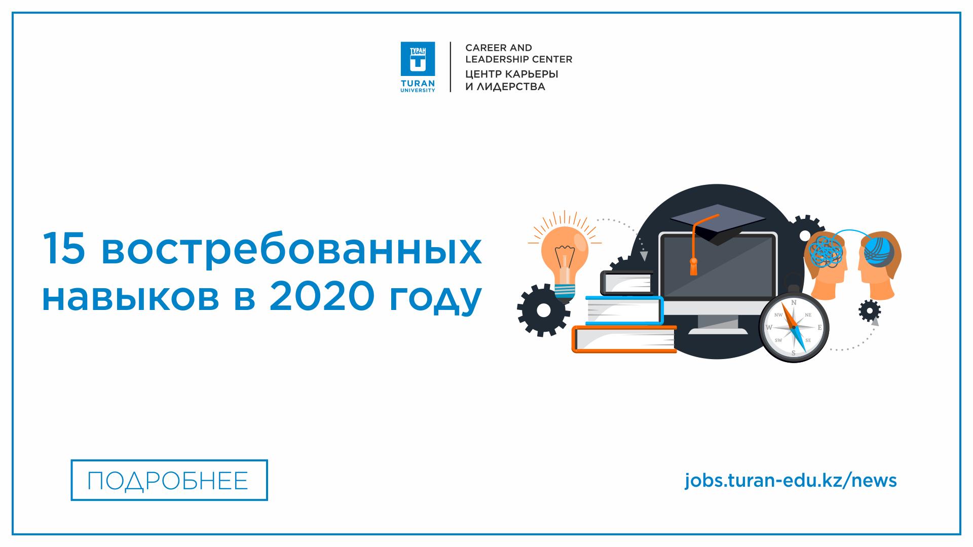 15 востребованных навыков в 2020 году