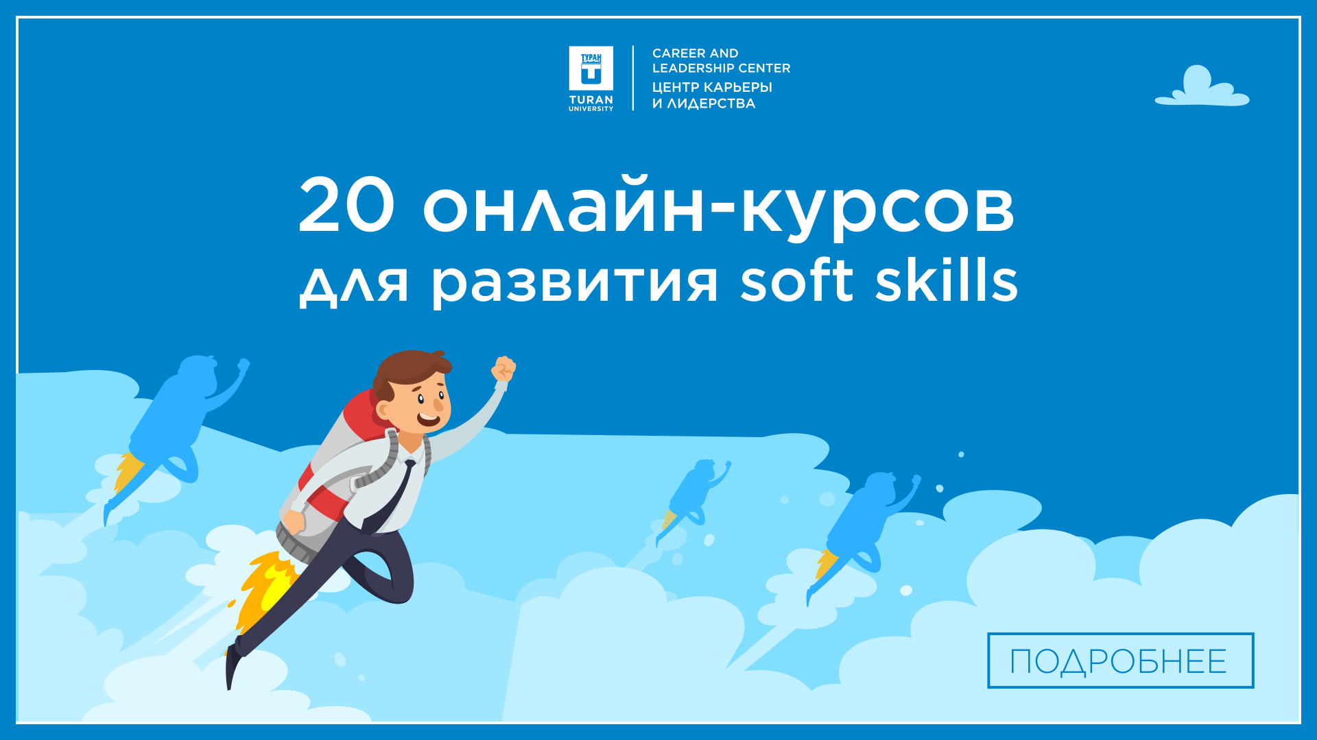 20 бесплатных онлайн-курсов для развития soft skills