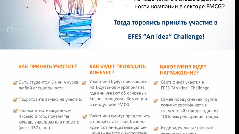 """An Idea"" Challenge от Efes Kazakhstan"