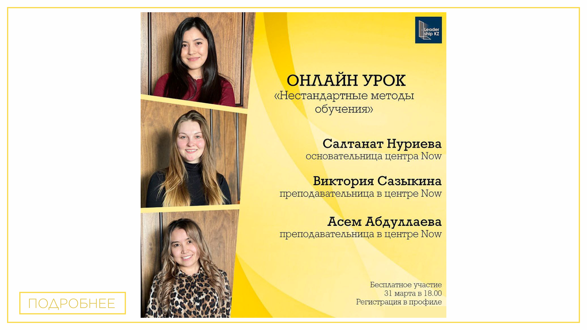 Открытый урок от основательницы проекта Now @education__tonkeris Салтанат Нуриевой, а также от преподавателей центра.