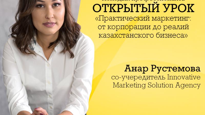 Анар Рустемова «Практический маркетинг: от корпорации до реалий казахстанского бизнеса»