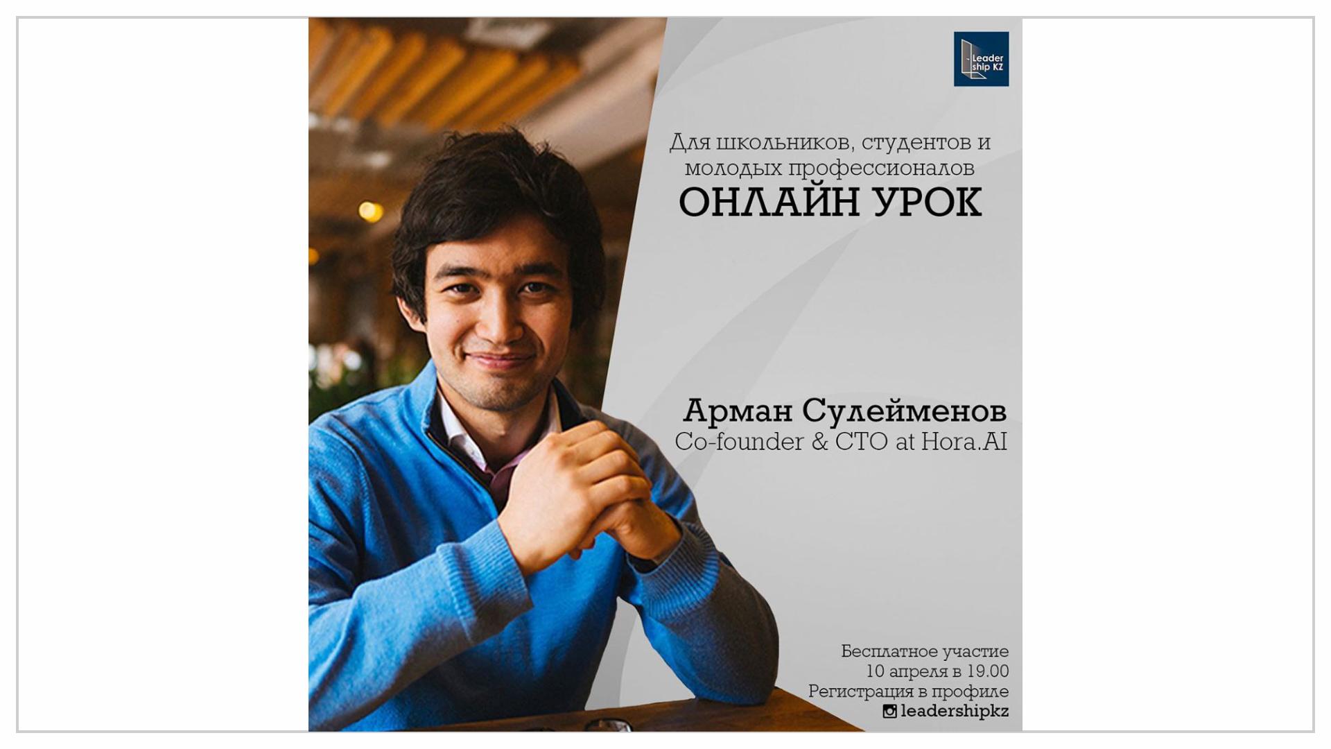 Онлайн-встреча с Арманом Сулейменовым