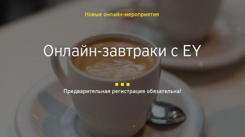 Онлайн-завтраки с сотрудниками EY