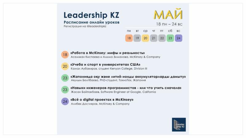 Расписание онлайн уроков LeadershipKZ на неделю 18-24 мая 2020 года