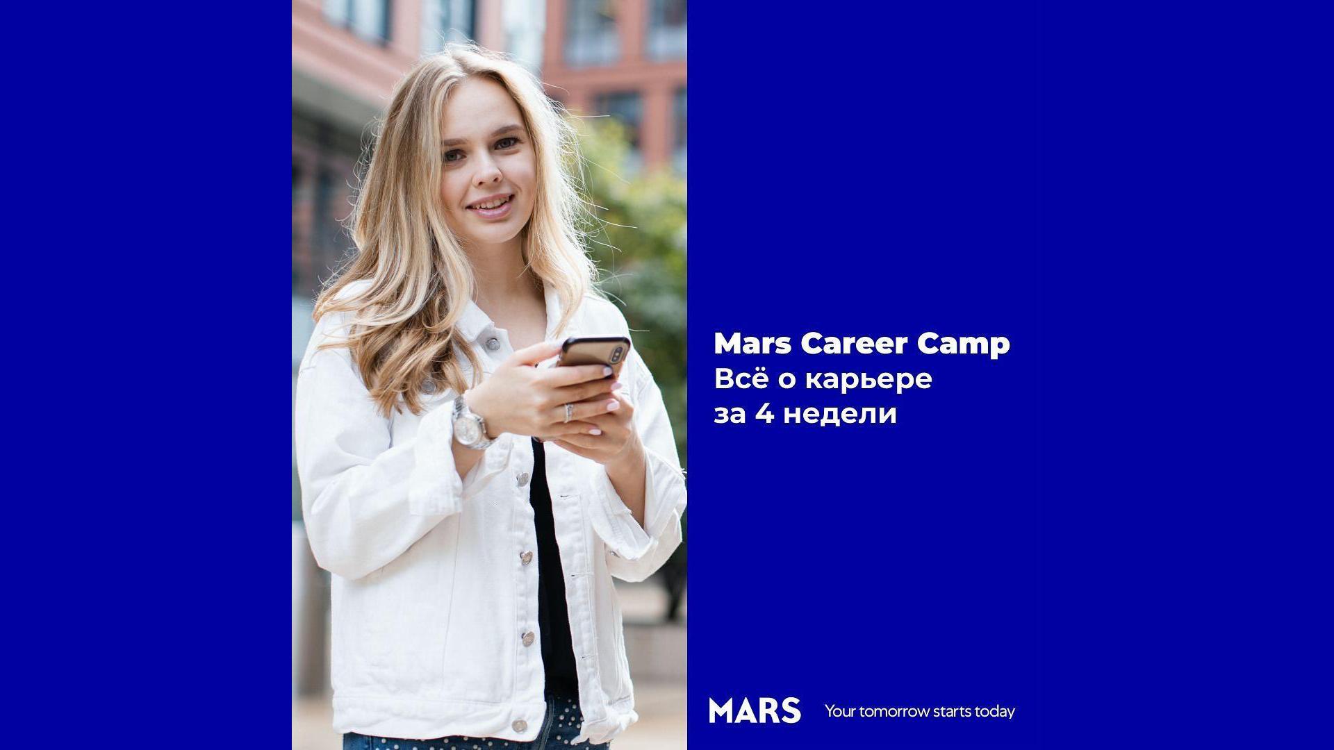 Mars Career Camp