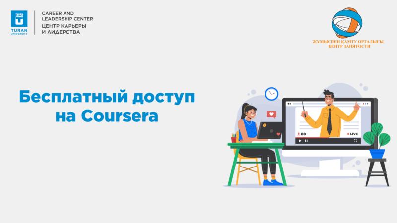 Бесплатный доступ на Coursera